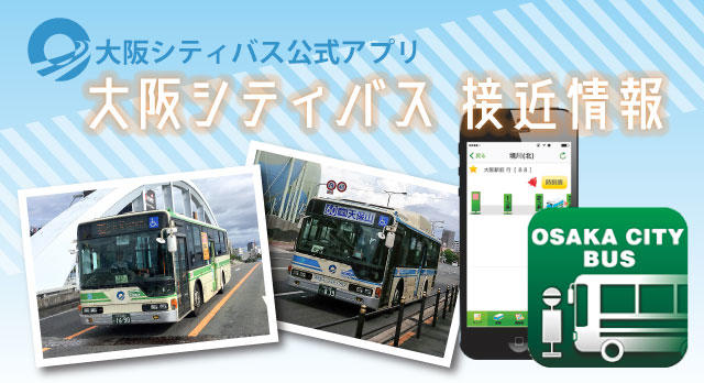 【メインビジュアル - 日本語】バス接近情報