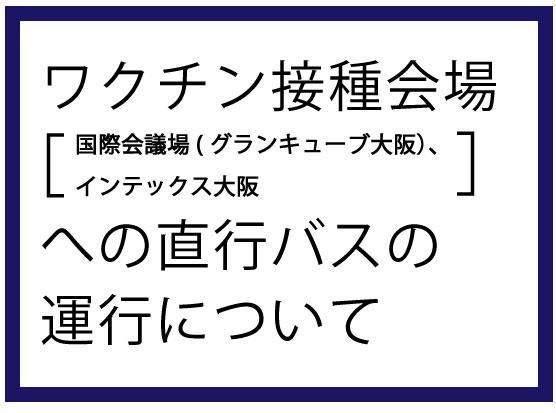 【メインビジュアル - 日本語】ワクチン接種会場への運行バス