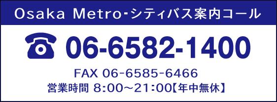 Osaka Metro・シティバス案内コール